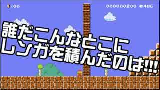 【ガルナ/オワタP】改造マリオをつくろう!【stage:9】