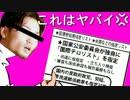 【財産凍結法】サヨクがガクブルwwテロ活動を資金面から根絶!!