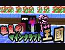 【協力実況】狂気のマインクラフト王国 Part10【Minecraft】