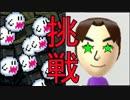 【マリオメーカー】セピアからの挑戦状 part.4【実況】 thumbnail