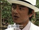原田龍二 水元秀二郎 白竜『日本やくざ抗争史 ~西成抗争~』予告