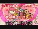 【スプラトゥーン】クリスタルケイ(サントス)×パブロ奈美恵(愛の戦士)