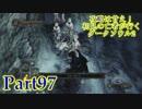 【実況】攻略は甘え!初見の亡者が行くダークソウル2【DarkSoulsII】part97