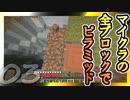 【Minecraft】マイクラの全ブロックでピラミッド Part3【ゆっくり実況】 thumbnail