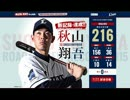 秋山翔吾独占インタビュー!祝・シーズン216安打達成!(文化放送)