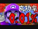 【実況】 レトルト vs アブ #3 【スーパーマリオメーカー】 thumbnail