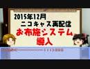 【ゆっくり雑談】ニコニコが示した糞ガイドラインの裏の陰謀を解く動画