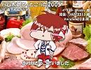 【アルスロイド】ハム太郎とっとこうた2005【カバー】