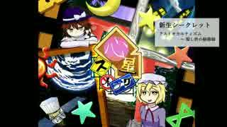 【東方アレンジ】心星スイング/第二回秋季例大祭XFD【ジャズ吹奏楽】