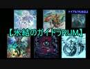 【遊戯王ADS】氷結のガイドラRUM