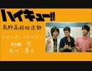 第18位:HQ!!Webラジオ 烏野高校放送部 第28回 thumbnail