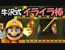 【実況】(高画質)マリオメーカーを楽しむわ21