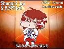 【アルスロイド】Shangri-La【カバー】