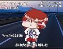 【アルスロイド】ON THE ROAD【カバー】