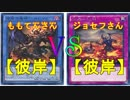 【彼岸】竜のしっぽ(10/2)遊戯王大会決勝戦【彼岸】