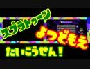 【スプラトゥーン】実況者四つ巴タッグ戦【カスター&ゆがみぃ視点】