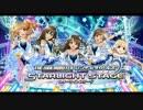【デレステ】 タイトル画面(Star!!) 【Funk+SKA風アレンジ】