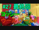 【ヨッシーウールワールド】1人で2人分初見プレイ_part27【実況】