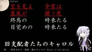 【結月ゆかり】旧支配者たちのキャロル(日本語版一応4パート)