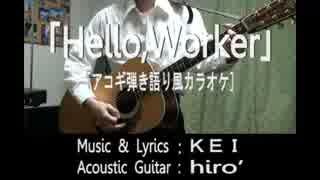 【ニコカラ】Hello, Worker -アコギアレンジ-《off vocal》