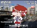 【アルスロイド】欲望の街【カバー】