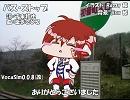 【アルスロイド】バス・ストップ【カバー】