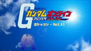 【ガシャコン】ガンダムオンライン Part.3