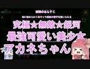【VOICEROID実況】琴葉姉妹とゲームしよう!Part.3【FULLMOJO RAMPAGE 後編】