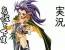 【実況】鬼嫁と下僕が縛りプレイ【聖剣伝説3】神獣編Part12