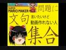 マリオメーカー問題に文句言いたいけど動画を作れない人集合! thumbnail
