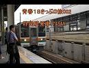 青春18きっぷの旅002、静岡駅発車(745M)