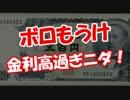 【ボロもうけ】 金利高過ぎニダ!