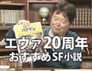 ニコ生岡田斗司夫ゼミ10月4日号延長戦「ゲームウォーズ~SF小説を読もう~」