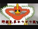 第53位:野獣先輩ホウオウ説.niramitukeru thumbnail