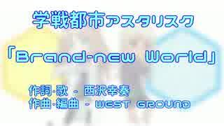 【ニコカラ】Brand-new World【学戦都市アスタリスク】<off vocal> thumbnail