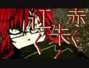【重音テッド】辻斬り注意報【UTAUカバー】