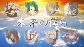 【◇合唱◆】アスノヨゾラ哨戒班【男女8人】