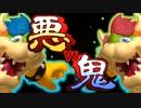 【実況】意地悪VS鬼畜 マリオメーカー対決【三回戦-後編-】