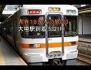 青春18きっぷの旅003、大垣駅到着(5321F)