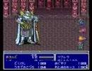 Final Fantasy (ファイナルファンタジー)V エクスデス 低レベル