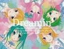【VOCARAP】Dreamin'(Single Mix)feat.薄塩指数 【Torero】