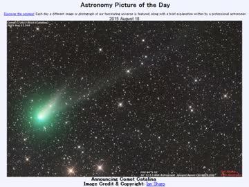 2015年 8月18日 「カタリナ彗星に...