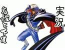 【実況】鬼嫁と下僕が縛りプレイ【聖剣伝説3】神獣編Part13