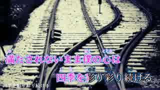 【ニコカラ】四季彩々【初音ミク】_ON Vocal
