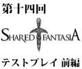 Shared†Fantasiaテストプレイ第十四回前編『かの肉体 誰のものなりや』【TRPG】