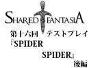 Shared†Fantasiaテストプレイ第十六回後編『SPIDER SPIDER』【TRPG】