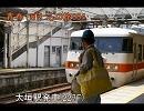 青春18きっぷの旅004、大垣発車(227F)