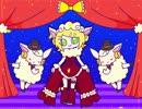 【鏡音リン】羊のワルツ 第2幕【オリジナル】