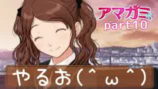 【実況】アマガミやるお(^ω^)part10