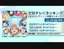 アニソンランキング 2015年9月【ケロテレビランキング】